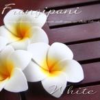 プルメリアの造花 スポンジプルメリア シンプル ホワイト