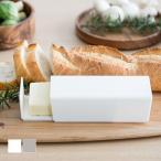 バター 保存容器 キッチングッズ [b2c バター ケース]#SALE_KT