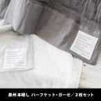 Yahoo!sarasa design storeお得なセット販売●b2c ハーフケット 泉州 本晒しガーゼ (ホワイト・グレー2種)同色2枚セット