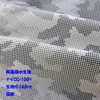 両面撥水生地(JB-06) オフ白xグレー