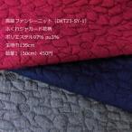ポリエステルふくれジャガードニット(DKT23-SY-1)花柄 生地巾135cm  数量1(50cm)450円