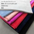 C/Tコーデュロイワイドニット(27-8220) 生地巾135cm巾 50cm(数量1)390円 国産