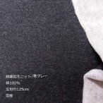 綿裏起毛ニット(黒グレー)  生地巾125cm  数量1(50cm)250円 国産(プライス商品)