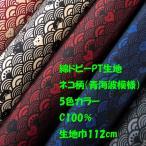 綿和柄PTドビー織生地(AP95905)ネコ柄(青海波模様)