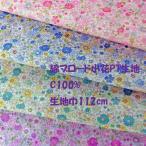 綿ブロードpt生地(AP4187-2)小花柄