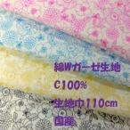 綿ダブルガーゼ生地(D485)花柄プリント柄