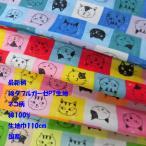 綿ダブルガーゼPT生地(TM-660-1)ネコ柄(白カス模様入り)