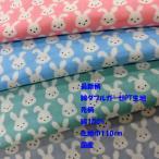 綿ダブルガーゼPT生地(TM-660-2)ウサギ柄  生地巾110cm 数量1(50cm)240円(値下げしました)国産