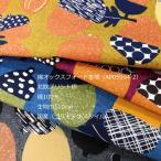 綿オックスフォードPT生地(AP05904-2)北欧プリント柄  110cm巾 数量1(50cm)400円  国産