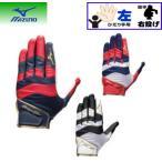 ミズノ mizuno  守備手袋(捕手用) 左手用 1EJED160 ネコポス発送 10,800円以上お買い上げで送料無料