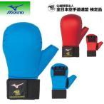 ミズノ mizuno 拳サポーター 全日本空手道連盟検定品(両手1組/空手) 23JHA866 11,000円以上お買い上げで送料無料