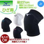 ミズノ mizuno 膝サポーター(2個セット)(バレーボール)[ジュニア] V2MY8011 10,800円以上お買い上げで送料無料