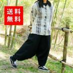 サルエルパンツ アラジンパンツ タイパンツ 民族 メンズ レディース ユニセックス フリーサイズ 黒 ブラック シンプル