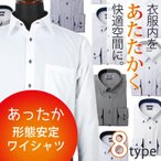 あったか〜いぬくもりシャツ サーモクロス 形態安定 ワイシャツ Yシャツ メンズ 保温素材 スリム ノーアイロン カッターシャツ ドレスシャツ ボタンダウン