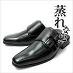 クラウド9 靴 Cloud9 ビジネスサンダル メンズ 紳士靴 蒸れない スリッポン ビジネス サンダル ビジネスシューズ オフィスサンダル