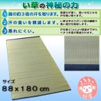 88x180cm い草シーツ(寝