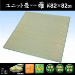 1枚(82x82cm) 半畳サイズ1枚単品 ユニット畳「雅」【不織布貼、スベリ止め加工、木製ボード使用】