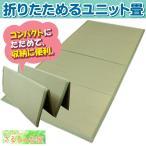 折りたためるユニット畳(約1畳:80x160cm)ナチュラル色