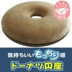 40Rx5cm 円座ドーナツ型クッショ...