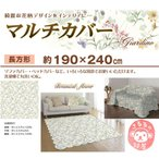 190x240cm ご家庭で洗える便利な花柄マルチカバー「ボタニカル−Flower−」