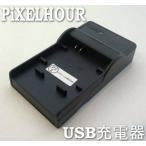 Adixxion対応 ビクター GC-XA1用 JVC 対応 BN-VH105 対応 PHの USB充電器  バッテリーチャージャー  USB端子→MicroUSB(B)端子のケーブル付属  保証3ヶ月