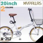 ショッピング自転車 折り畳み自転車 20インチ 6段変速 カゴ付き 折りたたみ自転車 マイパラスM-252 (MYPALLAS M-252) 折畳み自転車