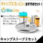 バイオライト biolite キャンプストーブ2セット #1824227