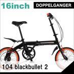 ショッピング自転車 折り畳み自転車 ドッぺルギャンガー 16インチアルミ折りたたみ自転車6段変速付 104 ブラックバレット II  (BK/OR) (DOPPELGANGER 104-DP blackbullet II)