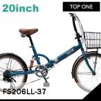 ショッピング自転車 TOPONE  (トップワン) 折りたたみ自転車 20インチ カゴ付き リアサス付き6段変速  (ターコイズブルー) (FS206LL-37-TB) (送料無料)