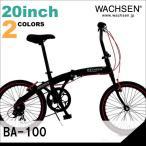 折り畳み自転車 ヴァクセン 20インチアルミフレーム折りたたみ自転車6段変速付 アングリフ (WACHSEN BA-100 Angriff)  折畳み自転車