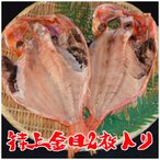 特上金目鯛の干物2枚入りセット お歳暮・お中元ひもの詰め合わせにも最適