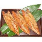 鯖(とろさば・トロサバ)の 味醂干し(みりんぼし) 3枚セット バラ売りを追加して干物詰め合わせにも ひもの