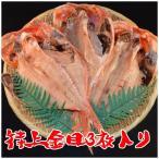 特上金目鯛の干物3枚入りセット お歳暮・お中元のひもの詰め合わせ・ギフトに最適