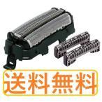 ES9013(ES9087/ES9068) Panasonic 替刃(外刃+内刃) ラムダッシュ メンズシェーバー