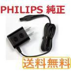 ショッピングボディケア PHILIPS 美容 フェイスケア ボディケア ヘアーカッター 充電コンセント 電源コード アダプタ HQ8505 フィリップス純正 国内・海外電圧に対応