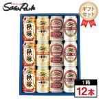 キリン ビールギフト 350ml缶(秋味3本・一番搾り3本・クラシックラガー3本・ラガー3本=計12本)