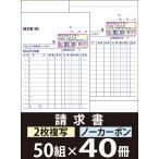 『オリジナル名入れ伝票印刷』 請求書(2枚複写) 「50組×40冊」 Den-004-040  選べる4書体簡単伝票作成 『送料無料』
