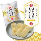 ぱりぱりえびせん チーズ味(しろえび せんべい チーズ おやつ 富山土産)