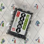 黒豆しぼり(豆菓子)