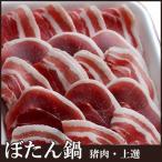 猪肉上撰 ぼたん鍋・焼肉用(単品100g) 兵庫県産