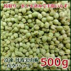 実山椒冷凍(生ボイル・枝取り済)真空パック(500g)丹波産