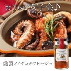 長崎県産のイイダコ、大島トマトを使った「燻製イイダコのアヒージョ」120g瓶 女子会の一品に 調理も簡単 ワインによく合うおつまみ。