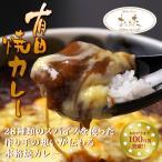 第7回JR駅弁グランプリ!28種類のスパイス、ハーブを使用した「有田焼カレー(大)」