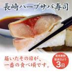 出来立て新鮮をお届け!長崎のブランド魚、長崎ハーブサバをかから葉でサンドした「長崎ハーブサバ(鯖)寿司」