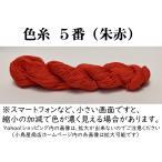 刺し子糸 【小鳥屋オリジナル】 (赤-色番号5)