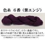 刺し子糸 【小鳥屋オリジナル】 (エンジ-色番号6)