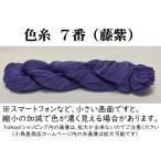 刺し子糸 【小鳥屋オリジナル】 (藤紫-色番号7)