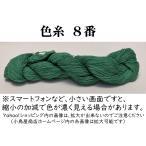 刺し子糸 【小鳥屋オリジナル】 (色番号8)