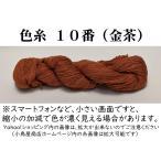 刺し子糸 【小鳥屋オリジナル】 (金茶-色番号10)