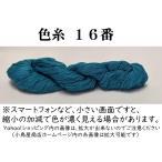 刺し子糸 【小鳥屋オリジナル】 (色番号16)
